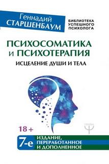 Психосоматика и психотерапия. Ис..