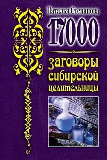 17000 заговоров сибирской целите..