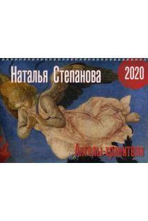 "Календарь ""Ангелы-Хранители"" на 2020 год"