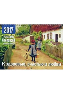 Календарь-оберег на 2017 год. К ..