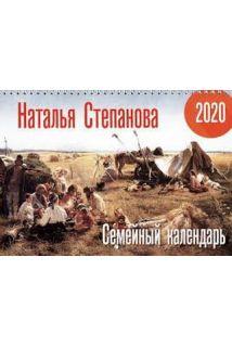 """Календарь """"Семейный календарь"""" на 2020 год"""