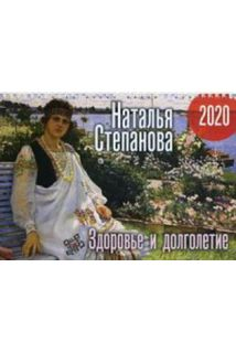 """Календарь """"Здоровье и долголетие"""" на 2020 год"""