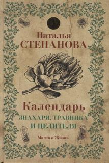 Календарь знахаря, травника и целителя