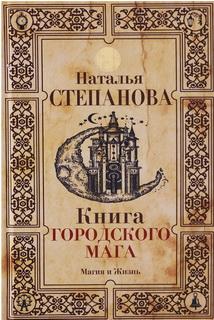 Книга городского мага