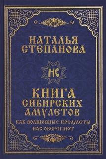 Книга сибирских амулетов.Как вол..