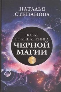 Новая большая книга чёрной магии