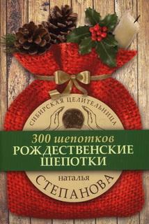Рождественские шепотки (300 шепотков)
