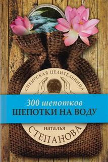 Шепотки на воду (300 шепотков)