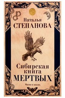 Сибирская книга мёртвых