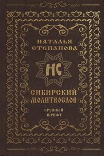 Сибирский молитвослов