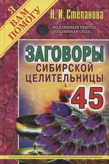 Заговоры сибирской целительницы...