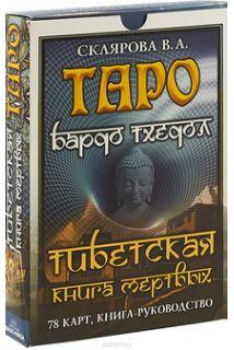 Таро Бардо Тхёдол.Тибетская книг..