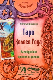 Таро Колесо Года (книга)