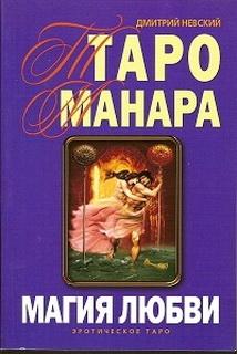 Таро Манара.Магия любви