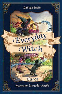 Повседневное Таро Ведьмы (карты)