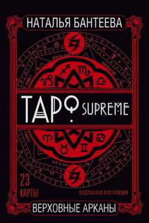 Таро Supreme.Верховные арканы