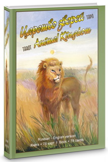 Таро Царство Зверей (карты+книга..
