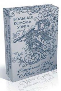 Большая колода Уэйта «Серебряный..