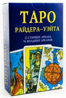 Таро Райдера-Уэйта (син.Magic kn..