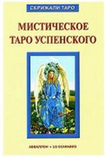 Таро Успенского Мистическое (кн)