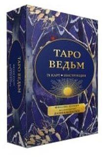 Таро Ведьм (карты)
