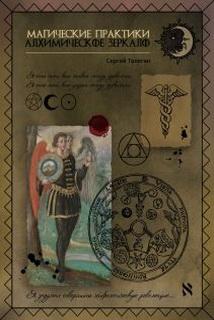 Алхимическое зеркало. Магические практики