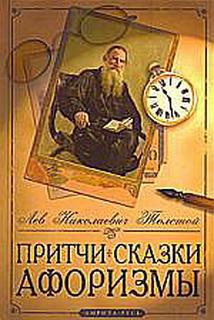 Притчи,сказки,афоризмы Льва Толстого