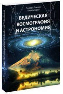 Ведическая космография и астроно..