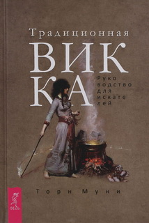 Традиционная Викка