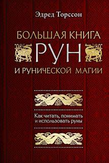 Большая книга рун и рунической м..
