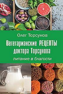 Вегетарианские рецепты доктора Т..
