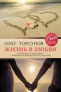 Жизнь в любви. Как научиться жит..