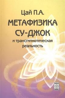 Метафизика Су-Джок и трансгипнот..