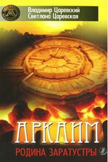 Аркаим-родина Заратустры