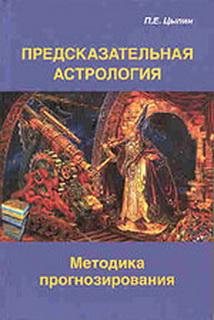 Предсказательная астрология. Методика прогнозирования