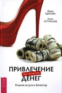 Привлечение денег по-женски. 8 ш..