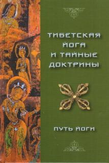 Тибетская йога и тайные доктрины..