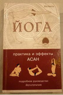 Йога. Практика и эффекты асан