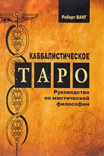 Каббалистическое Таро. Руководство по мистической философии
