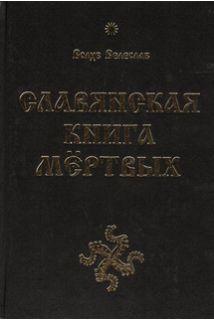 Славянская Книга Мертвых (Извод волхва Велеслава)