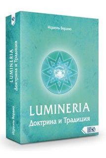 Lumineria.Доктрина и Традиция