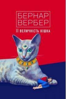 Її величність Кішка (укр.мова)
