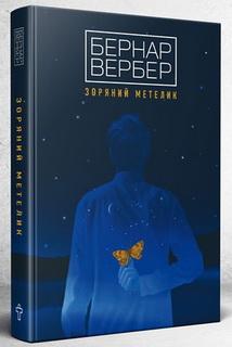 Зоряний метелик (укр.мова)