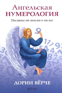 Ангельская нумерология. Послания..
