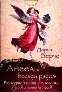 Ангелы всегда рядом. Воодушевляющие послания духов-наставников (кар)