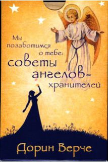 Мы позаботимся о тебе: советы ангелов-хранителей (кар)