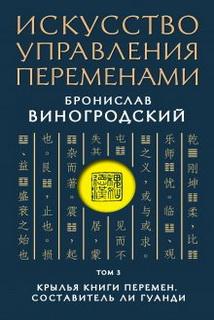 Искусство управления переменами. Том 3. Крылья книги перемен. Составитель Ли Гуанди.
