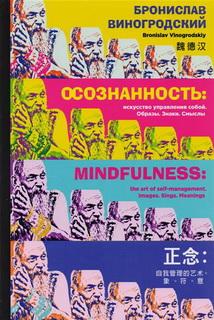 Осознанность: Искусство управления собой. Образы. Знаки. Смыслы / Mindfulness: the of self-management. Images. Signs. Meanings