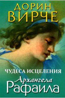 Чудеса исцеления архангела Рафаила