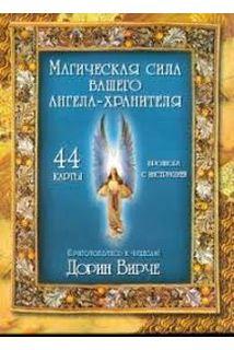 Магическая сила вашего ангела хранителя (кар)